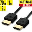 HDMIケーブル 1m 2m 1.7m ★1年保証★ 2.0m 1.7m 1.0m 50cm 70cm 200cm 170cm 100cm Ver.2.0 4K 8K 3D対応 スリム 細線 ハイスピード 2メ..