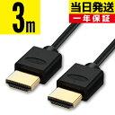 HDMIケーブル 3m【当日発送】3.0m 300cm Ve...