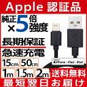 Lightning ケーブル 認証品 充電 ケーブル iPhone 充電器 ライトニングケーブル 1m 1.5m 2m 15cm 50cm アイフォン 純正品質 MFi iPhone X 8 7 6s Plus iPad 対応 apple アップル 防止 断線 丈夫 ポイント消化 new