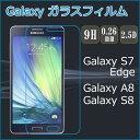Galaxy A8/S7 Edge ガラス Galaxy A8 Galaxy S7 Edge Galaxy S8 ガラスフィルム 液晶フィルム スマートフォン保護シート 保護フィルム
