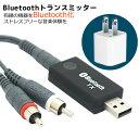 Bluetoothトランスミッター BlueTooth送信機 トランスミッター 有線の機器をBluetooth化 ワイヤレスで快適なリスニングを オーディオデバイス Bluetooth 送信機 Bluetoothワイヤレスオーディオ Bluetoothトランスミッター 送信機