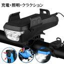 自転車ヘッドライト 自転車ホルダー ライト USB充電式 L...
