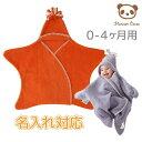 クーポンあり★名入れ対応 Tuppence & Crumble 星型フリースアフガン スターラップ 0〜4ヶ月用 オレンジ 0-4M  出産祝い 可愛い ベビー おくるみ 赤ちゃん
