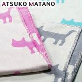 10/31までポイント10倍!【東京西川】【ATSUKO MATANO(マタノアツコ)】綿毛布(毛羽部分)シングルサイズ MT4050