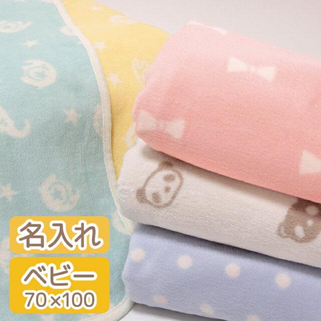 4/30まで送料無料日本製ひなたぼっこ綿毛布ベビーサイズ70×100cmクォーターしっかり厚手全4柄