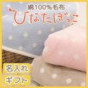 【名入れ刺繍対応】ひなたぼっこ 綿毛布 ドット柄 ハーフサイズ キッズサイズ 100×140 ソファ