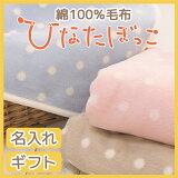 【名入れ刺繍対応】ひなたぼっこ 綿毛布 ドット柄 シングルサイズ 140×200 綿100% 日本製