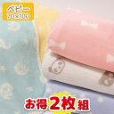 4/9まで送料無料 日本製 ひなたぼっこ綿毛布 ベビーサイズ クォーター お買い得2枚セット 70×