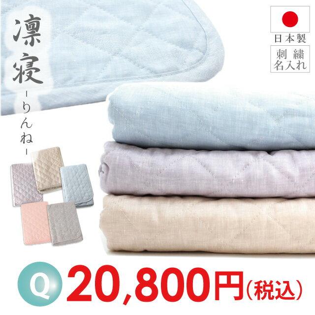 日本製 麻敷きパッド フレンチリネン100%使用国産ウォッシャブルリネン「凛寝(りんね)オリジナル」クイーンサイズ 名入れ刺繍対応 接触冷感 クィーンサイズ Qサイズ