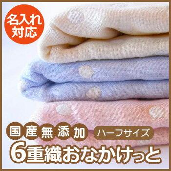 Hanzamオリジナル『6重ガーゼおなかけっと』タオルケット