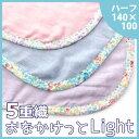 【あす楽】日本製 5重ガーゼケット おなかけっとLight-ライト- ハーフサイズ 100×140cm 送料無料 名入れ刺繍対応