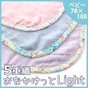 【メール便送料無料】日本製 5重ガーゼケット おなかけっとLight-ライト- ベビーサイズ(クォーターサイズ) 70×100cm 名入れ刺繍対応