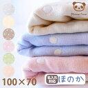 [送料無料] 日本製 6重 ガーゼケット おなかけっと ベビー 70×100 綿100 ハンザムココ