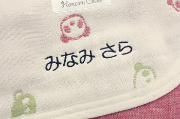 【名入れ刺繍オーダー専用6重ガーゼシリーズ】刺繍対応商品とセットでご購入ください。(ガーゼケット・ベビースタイ・ベビースリーパー)
