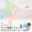 【犬 服】 【春 夏】 レース ブラウス チェック シフォン ワンピース ドッグウエア 【トイプード