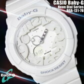 Baby-G CASIO カシオ ベビージー 腕時計 ネオンダイアル シリーズ BGA-131-7B ホワイト Neon Dial Series デジアナ ウォッチ プレゼント ギフト 人気 特価 激安 WATCH うでどけい【腕時計】【CASIO/BABY-G】