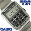 カシオ CASIO メンズ 腕時計 データバンク カリキュレーター CA-506-1D シルバー グレー CASIO DATA BANK CALCULATOR 海外モデル 多機能 ギフト プレゼント おすすめ
