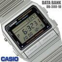 【スーパーセール】【SUPER SALE】カシオ CASIO メンズ 腕時計 データバンク 防水 DB-380-1D シルバー 防水 多機能 チプカシ チープカシオ プレゼント ギフト おすすめ