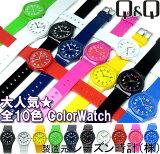 シチズン カラーウォッチ 腕時計 CITIZEN Q&Q CITIZEN メンズ レディース 腕時計 シチズン Q&Q 高品質 日本ブランド WATCH うでどけい とけい ウォッ