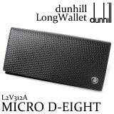 【】財布 メンズ 長財布 dunhill ダンヒル さいふ サイフ L2V312A ブランド MICRO D-8 マイクロディーエイト Micro D-Eight 折財布 プレゼント ギフト 人気 特