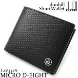 【】財布 メンズ 折財布 dunhill ダンヒル さいふ サイフ 二つ折り財布 L2V332A ブランド MICRO D-8 マイクロディーエイト MICRO D-Eight レザー 本革 プレゼン