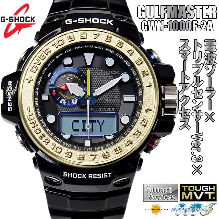 【送料無料】Gショック カシオ 腕時計 メンズ GULFMASTER ガルフマスター ソー…...:hapian:10009292