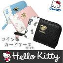 ハローキティ ラウンドコイン&カードケース 小銭入れ カード入れ Hello Kitty HK48-4 全3色 リボン柄 ハートチャーム サンリオ SANRIO かわいい おしゃれ シック 人気 プレゼント ギフト