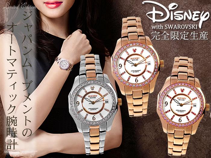 【送料無料】Disney ディズニー ミッキー 時計 腕時計 レディース 自動巻き スワロフスキー 隠れミッキー MICKEY MOUSE ステンレス 限 人気 激安 プレゼント ギフト WATCH うでどけい とけい【腕時計】【レディース】【Disney/ディズニー】