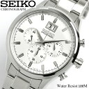 【送料無料】セイコー SEIKO 腕時計 クロノグラフ メンズ SPC079P1 Men's ウォッチ うでどけい シルバー