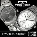 腕時計 メンズ メンズ腕時計 TECHNOS チタン テクノス T1079IS T1079IB 金属アレルギー対応 シンプル ビジネス 防水 プレゼント ギフト 誕生日