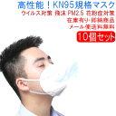 【即納】【在庫あり】送料無料 マスク 10枚セット 高性能マスク KN95規格 立体型 レギュラーサイズ ウイルス 花粉症 95%カットフィルタ 飛沫防止 個別包装 簡易包装