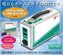 【送料無料】家庭用ポータブル蓄電池 蓄電池 節電 バッテリー ポータブル エレメイク SL-200 家庭用電力サーバー 防災グッズ リチウム【バッテリー】【充電器】