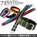 楽天HAPIAN時計ベルト 腕時計 替えベルト NATO ナイロン ベルト NATOタイプ 腕時計ベルト プレゼント ギフト 激安 特価 人気 セール【時計用ベルト】【時計用ストラップ】