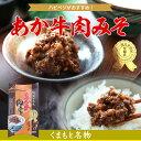 【メール便送料無料】熊本和牛 あか牛 肉みそ 赤牛 阿蘇 肉味噌 熊本からお届け! 肉工房三協 【140g×1袋】