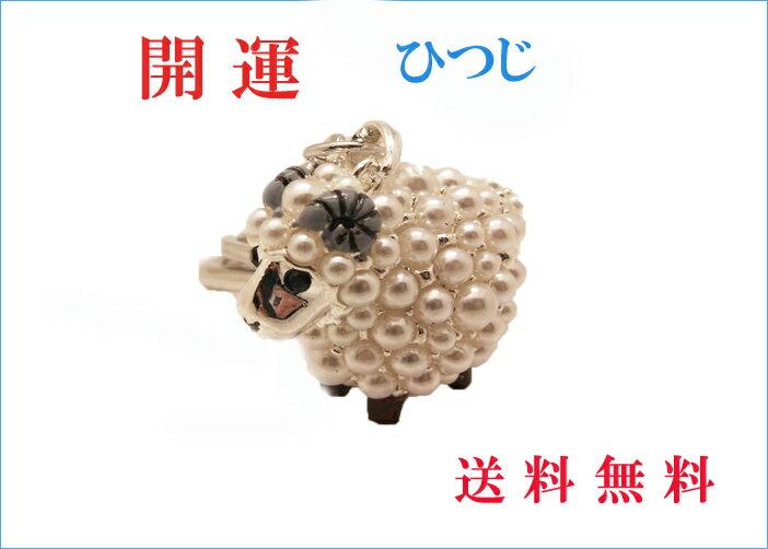 ひつじ 羊 干支 開運祈願 キーホルダー バッグチャーム レディーズ パール デコ モチーフ パールのひつじシルバー 送料無料
