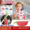 b.box おでかけビブ(フィーティングスプーン付)ストラップ付【メール便発送不可】【ラッピング包装不可】