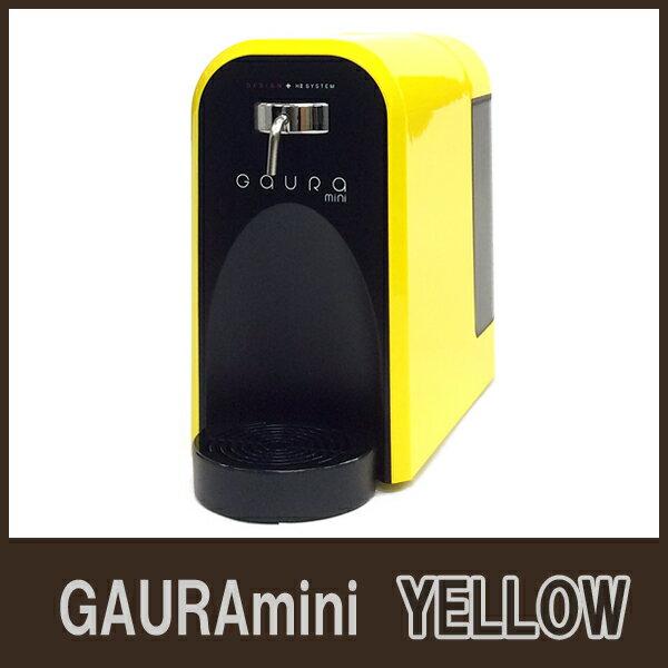 水素水生成器 水素水サーバー GAURAmini (ガウラミニ) イエロー 【GH-T1】 アルミボトルプレゼント!