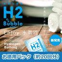 水素風呂 入浴剤 高濃度水素入浴剤 水素バブル お徳用パック(700g)約20回分 高濃度1.2ppmのカンタン水素風呂 大量の水素バブルでカラダを包む!