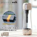 水素水生成ボトル GAURA walk(ガウラウォーク)送料無料 ポータブル携帯型水素水生成器
