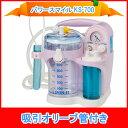 吸引器 鼻水 パワースマイル KS-700 シリコンオリーブ管付 【平日ご注文は当日発送】