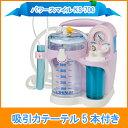 吸引器 鼻水 パワースマイル KS-700 たん吸引 鼻水吸引に最適 カテーテル5本付