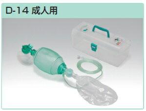 救急救命 レスキューセットD-14型(成人用) アンビュー 蘇生バッグ