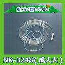ソフト鼻腔酸素カニューラU(ユニバーサルコネクタ) 20個入り NK-3248(成人大用) 酸素吸入 水素吸入