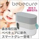 【公式】電動鼻水吸引器 bebecureベベキュア(スマートグレー) 3電源対応 2018年最新モデル 日本製