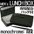 【ナカノ】メンズランチBOX モノクローム【1段】MN-235S 電子レンジ対応 弁当箱 1段 スリム 男の子 アウトドア お出かけ【monochrome】【RCP】