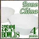 【Bone China】【4枚組】ボーンチャイナ 深型ボウル【18cm】食洗機対応 陶器 深型 丼 サラダボウル 中皿 取り皿 家庭用 業務用【RCP】