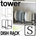 ポイント ディッシュ ホワイト ブラック スタンド スペース キッチン