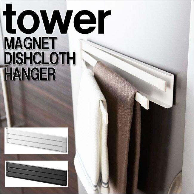 【山崎実業】マグネット布巾ハンガー tower(タワー) マグネット式 壁面収納 キッチン収納