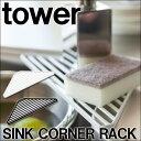 【山崎実業】【ポイント10倍】【11/28〜12/15】シンクコーナーラック tower(タワー) ホワイト ブラック 流し台ラック 水切りトレー【RCP】