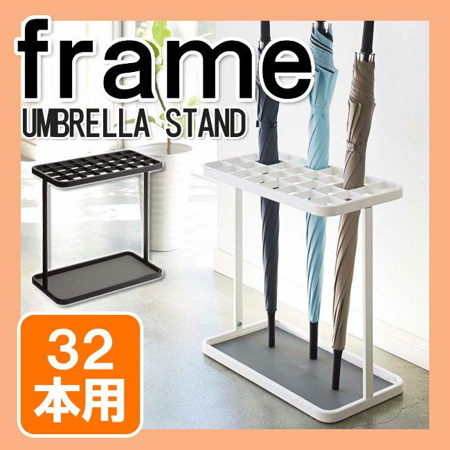 【山崎実業】傘立て frame(フレーム)【32本用】玄関 収納 傘たて かさたて 業務用 店舗【RCP】